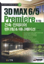 3D MAX 6/5 PREMIERE로 하는 건축 인테리어 랜더링 & 애니메이션(CD 2장)