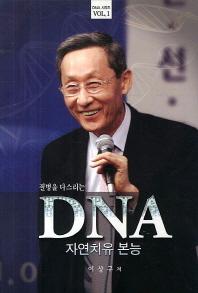 DNA 자연치유본능
