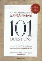 교사임용 영어면접(101가지 질문으로 끝내는)