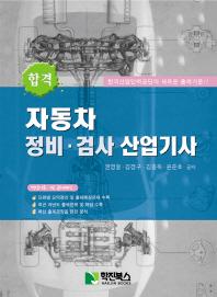 자동차 정비 검사 산업기사(합격)