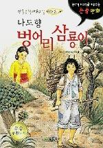 벙어리 삼룡이(논리적 사고력을 키워주는 논술만화)