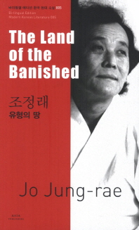 조정래: 유형의 땅(The Land of the Banished)