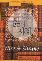 삶의 지혜(자신의 가치를 높여주는)