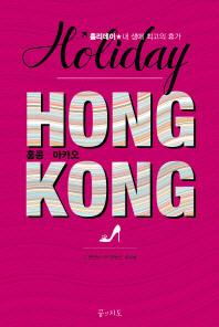 홍콩 홀리데이(2013-2014)