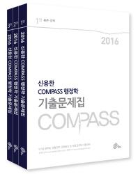 신용한 Compass 행정학 기출문제집 세트(9 7급)(2016)(전3권)