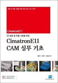CimatronE11 CAM 실무 기초(3D 금형 및 부품 가공을 위한)