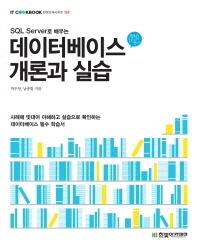 데이터베이스 개론과 실습(SQL Server로 배우는)(IT Cookbook 한빛 교재 시리즈 149)