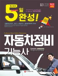자동차정비기능사(2018)(8절)(5일 완성)(개정판)