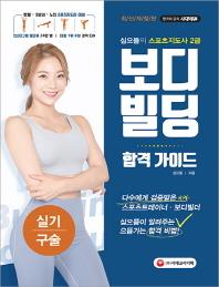 스포츠지도사 2급 보디빌딩 실기/구술 합격 가이드(심으뜸의)(개정판)
