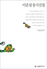 이준섭 동시선집(지식을만드는지식 한국동시문학 74)