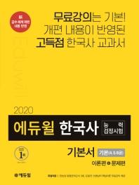 한국사능력검정시험 기본서: 기본 4, 5, 6급(2020)(에듀윌)