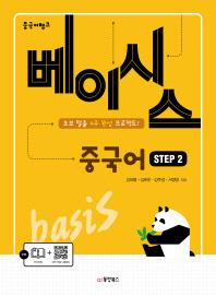 베이시스 중국어 step. 2