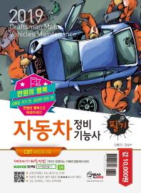 자동차정비기능사 필기(2019)(만원의 행복)