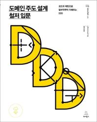 도메인 주도 설계 철저 입문(위키북스 IT Leaders 시리즈 31)