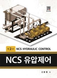 NCS 유압제어(2판)