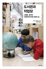 도서관과 작업장(GPE 총서 12)(반양장)