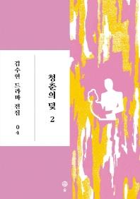 청춘의 덫. 2(김수현 드라마 전집 4)(양장본 HardCover)
