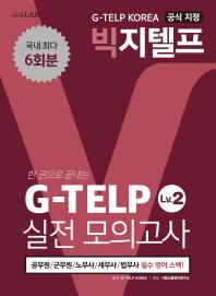 지텔프 코리아 공식 지정 GTELP Level. 2 실전모의고사(6회분)