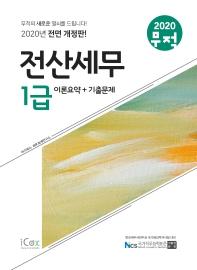 전산세무 1급 이론요약+기출문제(2020)(무적)