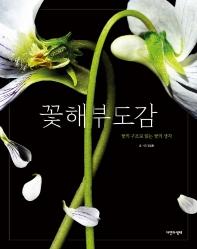 꽃 해부 도감(양장본 HardCover)