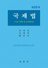 국제법(16판)