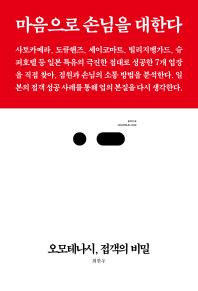 오모테나시, 접객의 비밀(북저널리즘(Book Journalism) 11)
