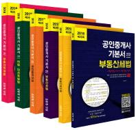 공인중개사 기본서 1차·2차 세트(2018)(전6권)