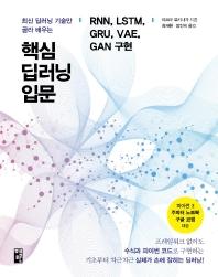 핵심 딥러닝 입문: RNN, LSTM, GRU, VAE, GAN 구현