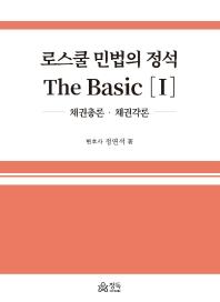 로스쿨 민법의 정석 The Basic. 1(양장본 HardCover)