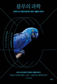 블루의 과학 [초판]