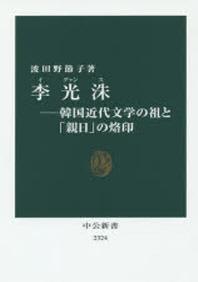 李光洙 韓國近代文學の祖と親日の烙印