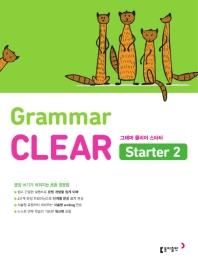 Grammar CLEAR Starter(그래머 클리어 스타터). 2