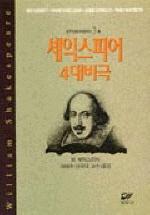셰익스피어 4대 비극(범우비평판세계문학선 3-1)