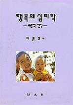 행복의 심리학 ▼/법문사[1-200018]