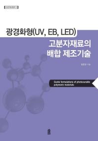 광경화형(UV, EB, LED) 고분자재료의 배합 제조기술(UV/EB시리즈 4)