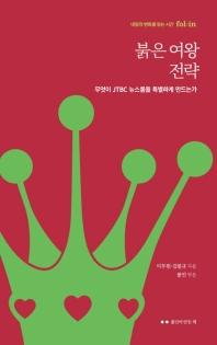 붉은 여왕 전략(폴인이 만든 책)