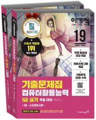 컴퓨터활용능력 1급 실기 기출문제집(2019)(이기적)(전2권)