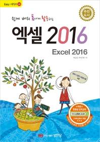 엑셀 2016(쉽게 배워 폼나게 활용하는)(Easy 시리즈 20)