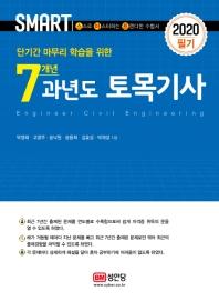 스마트 7개년 과년도 토목기사 필기(2020)(단기간 마무리 학습을 위한)(개정증보판 20판)