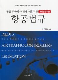 항공법규(개정분법적용)(항공 조종사와 관제사를 위한)