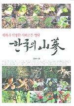 한국의 산삼