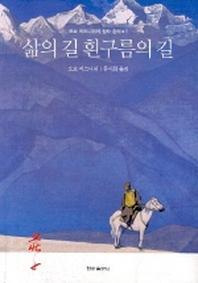 삶의 길 흰구름의 길(오쇼의 장자 강의 1)