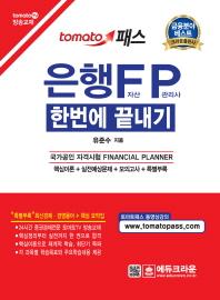 은행FP 자산관리사 한번에 끝내기(2018)(tomato 패스)