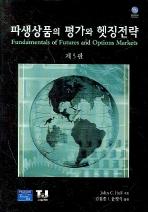 파생상품의 평가와 헷징전략(5판)(CD1장포함)(양장본 HardCover)
