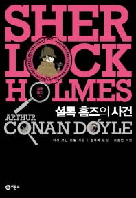 셜록 홈즈. 4: 셜록 홈즈의 사건