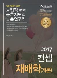 컨셉 재배학(개론)(2017)(개정판 4판)