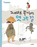 재미로 북적이는 옛 그림 길(어린이 옛 그림 산책 1)