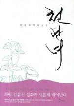천관녀 -박윤후
