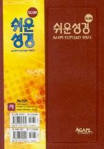 쉬운성경(중)(단본)(색인)(슬림)(자주색)