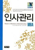 인사관리(BIZ MBA 5)